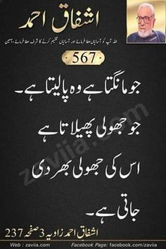 bano qudsia quotes google search golden words in urdu