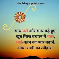 raksha bandhan quotes in hindi #rakhiforbrother #sister  #gift #festival #handmade #handmaderakhi Raksha Bandhan Quotes, Rakhi For Brother, Handmade Rakhi, Hindi Quotes, Sisters, Gift, Presents, Sister Quotes, Gifts