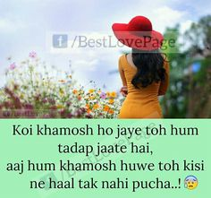 Quiet Quotes, Father Quotes, Love Poetry Urdu, Hindi Quotes, Qoutes, Best Memories, Love Life, Drugs, First Love