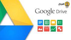 7 خطوات بسيطة لتنظيم غوغل درايف الخاص بك Play Store App, Navigateur Web, Le Web, Google Play, Microsoft Office, Windows 10, Linux, Google Drive File, Cloud
