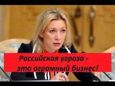 Мария Захарова: российская угроза - это большой бизнес