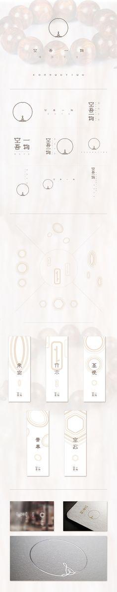 查看《[空吾一物]佛饰手造标志设计》原图,原图尺寸:650x3287 Chinese Typography, Typography Logo, Logo Branding, Logos, Zen Logo, Identity Design, Logo Design, Cis, Tea Design