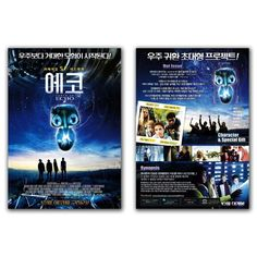 Earth to Echo Movie Poster 2014 Teo Halm, Astro, Reese Hartwig, Ella Wahlestedt #MoviePoster