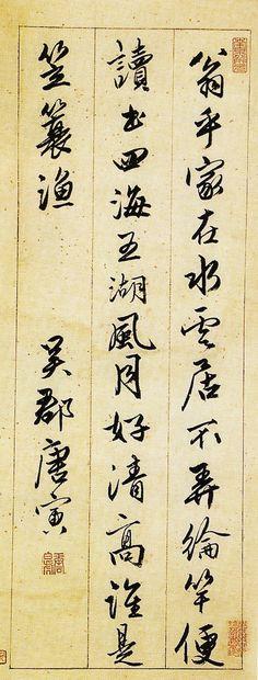 Tang Yin calligraphy 翁乎家在水云居 How To Write Calligraphy, Calligraphy Art, Caligraphy, Chinese Handwriting, Neat Handwriting, Chinese Poem, Chinese Brush, Japanese Calligraphy, China Art