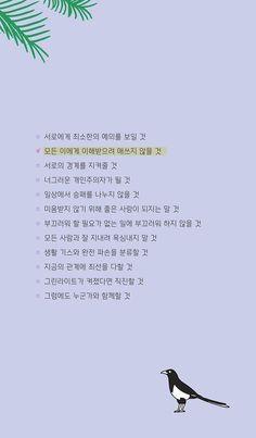 #.명절 청문회에 지친 당신을 위한 to do list : 네이버 포스트 Wise Quotes, Famous Quotes, Quotes To Live By, Wow Words, Aesthetics Tumblr, Korean Quotes, Korean Words, Learn Korean, Korean Language