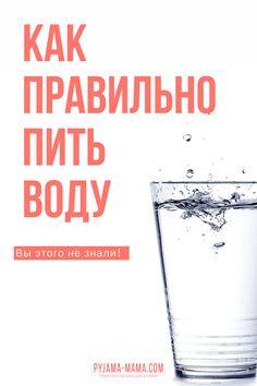Не многие знают эти простые шесть правил, но они действительно работают! Сколько воды нам нужно выпивать, чтобы похудеть, быть здоровыми, энергичными и молодыми? И как пить воду правильно, чтобы максимально усилить эффект от выпитой воды и улучшить свое здоровье? Женское, мужское и детское здоровье, питание и красота напрямую зависят от воды. Правильное похудение - тоже благодаря воде. Хороший сон и энергия в течение дня - спасибо воде! #похудение #pyjama_mama #красота #здоровье