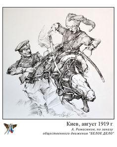 Киев, 1919 г. Гайдамак против дроздовца(солдата Офицерской дивизии генерала Дроздовского) ?
