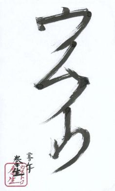 "Umuiri ""inner beauty"", ""true essence"" describes, in Budo, the top level of a kata."