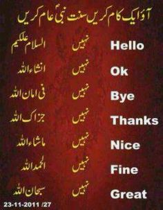 1127 Best Achi batein images in 2015   Urdu quotes, Deep words, Islamic