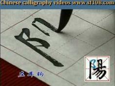 ▶ Yan Style Chinese Calligraphy Basic Stroke & Character - YouTube