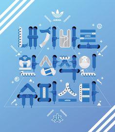 adiass superstar  korean typhography