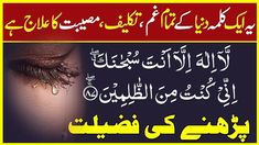 Jalali & Powerful Wazifa ll Har Hajjat aur Har Masalay Kay Liye Srf Aik Kalma ll INSHAA ALLAH - YouTube How To Have Twins, Allah, Youtube, Youtubers, Youtube Movies
