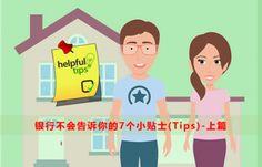 申请房屋贷款时,银行不会告诉你的7个小贴士(Tips)- 上篇(Part 1)