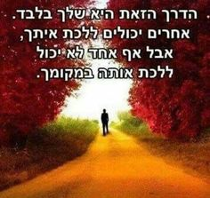 Sweet Quotes, True Quotes, Motivational Quotes, Inspirational Quotes, Hebrew Greetings, School Counsellor, Touching Words, Hebrew Words, School Staff