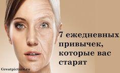 7 ежедневных привычек, которые вас старят