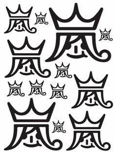 リクエストです♪シール作りにでもどうぞ!嵐 嵐マーク[43535797]の画像。見やすい!探しやすい!待受,デコメ,お宝画像も必ず見つかるプリ画像 Surface Pattern, Arabic Calligraphy, Fan Art, Album, Group, Anime, Cartoon Movies, Arabic Calligraphy Art, Anime Music