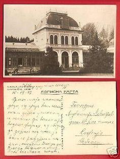 CPA-postcard-KUPALISTE-LIPIK-Croatie-Croatia-KOUPALISTE