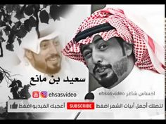 واكبدي اللي من الهجران منفطره الشاعر سعيد بن مانع Newsboy Youtube Music