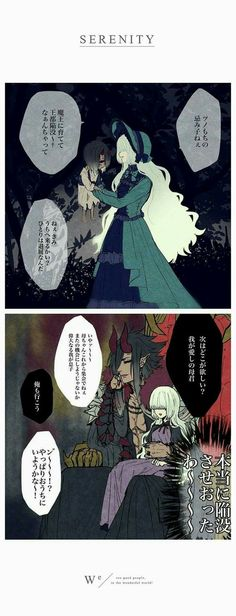 | Pinterest : B I N (ノ◕ヮ◕) | #魔女集会で会いましょう Manga Anime, Manga Art, Pixiv Fantasia, Anime Witch, Name Art, Witch Art, Monster, Doujinshi, Anime Love