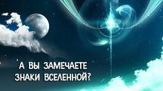 Трансерфинг реальности: А Вы замечаете знаки Вселенной?