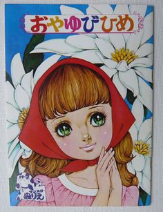 Thumbelina Coloring Book Japanese Vintage by bearstuffs on Etsy, ฿450.00