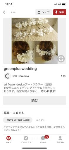 afb3cfb869578 20 件のおすすめ画像(ボード「結婚式 小物アイディア」)