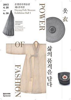 월간디자인 Japanese Graphic Design, Graphic Design Print, Graphic Design Typography, Poster Layout, Print Layout, Layout Design, Korea Design, Japan Design, Book Cover Design