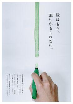 学校課題で制作した環境啓発ポスターです。pic.twitter.com/KVr2QPMpo9 Design Poster, Ad Design, Book Design, Flyer Design, Layout Design, Creative Advertising, Advertising And Promotion, Advertising Design, Japan Design