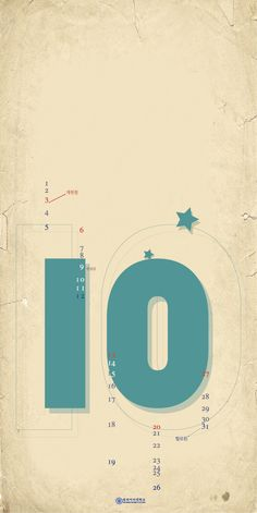Calendar Design by sujin Lee, via Behance