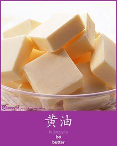黄油 - huáng yóu - bơ - butter