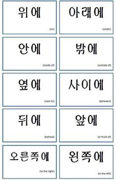 Korean words and phrases Korean Verbs, Korean Phrases, Korean Quotes, Learn Basic Korean, How To Speak Korean, Korean Words Learning, Korean Language Learning, Months In Korean, Learn Korean Alphabet