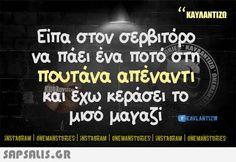 αστειες εικονες με ατακες Funny Greek Quotes, Funny Quotes, Funny Pictures, Funny Pics, Jokes, Humor, Instagram, Facebook, Twitter