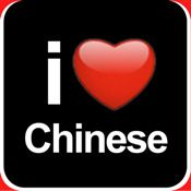 A Learn Mandarin Chinese - English Character Flashcards Learning App from I love Chinese