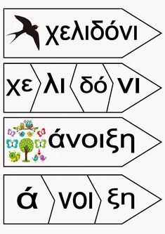 Ελένη Μαμανού: Καρτέλες Greek Alphabet, Greek Language, Spring Activities, Preschool Kindergarten, Spring Crafts, Booklet, Literature, Teaching, Writing