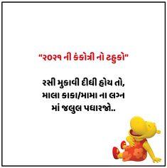 Gujarati Jokes, Gujarati Status, Gujarati News, Good Boy Quotes, Babe Quotes, Cute Love Quotes, Jokes Photos, Jokes Images, Comedy Jokes