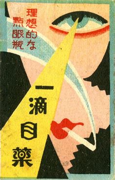 From the beam coming out of her eye, I suspect she may have superpowers. Japanese matchbox  label, circa 1930s