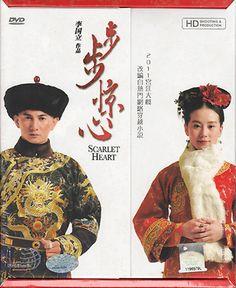 SCARLET HEART / BU BU JING XIN / 步步惊心 DVD Starring: Nicky Wu, Cecilia Liu Shi Shi, Kevin Chang, Yuan Hong