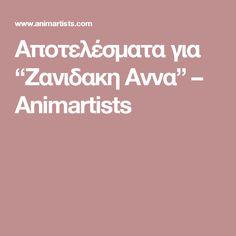 """Αποτελέσματα για """"Ζανιδακη Αννα"""" – Animartists"""