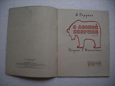 М. Советская Россия. 1959г. 28с. Мягкий переплет, Энциклопедический формат.