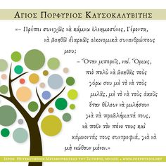 Orthodox Christianity, Orthodox Icons, Greek Quotes, Faith In God, Christian Faith, Savior, Picture Quotes, Believe, Religion
