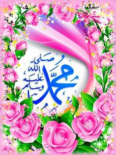 آقا محمد مصطفی رسول اللہ صلی الله عليه وآله وسلّم پر درود وسلام 🌹 🌹🌼🌸🌷الـلَّـهُـمَّ صَـلِّ عَـلَـى مُـــحَـــمَّـــدٍﷺ وَ عَـلَـى آلِ مُـــحَـــمَّـــدٍﷺ كَـمَـا صَـلَّـيْـتَ عَـلَـى إِبْـرَاهِـيـمَ وَ عَـلَـى آلِ إِبْـــرَاهِـــيـــمَ إِنَّـكَ حَـمِـيـدٌ مَـــجِــيــدٌ🌷🌸🌼🌹  🌹🌼🌸🌷الـلَّـهُـمَّ بَـارِكْ عَـلَـى مُـــحَـــمَّـــدٍﷺ وَ عَـلَـى آلِ مُـــحَـــمَّـــدٍﷺ كَـمَـا بَـارَكْـتَ عَـلَـى إِبْــرَاهِــيــمَ وَ عَـلَـى آلِ إِبْــرَاهِــيــمَ إِنَّـكَ حَـمِـيـدٌ مَـــجِــيــد🌷🌸🌼 Listen To Quran, Learn Quran, Islam Beliefs, Islam Religion, Allah Wallpaper, Islamic Wallpaper, Islamic Images, Islamic Pictures, Islamic Art