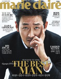 marieclaire korea october 2015 cover design by chosangrae #marieclaire #marieclairekorea #korea #cover #magazine #hajungwoo