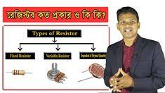 রেজিস্টর কত প্রকার ও কি কি? Types of Resistor Engineering Science, Variables, Type, Learning, Education, Teaching