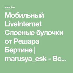 Мобильный LiveInternet Слоеные булочки от Решара Бертине | marusya_esk - Всё, что существует на свете, когда то было мечтой. Карл Сэндберг |