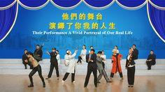 真情演繹人生舞台劇 全能神教會國度讚美 中文合唱團 第九輯