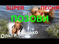 НОВИНКА Очень красивая песня  ПОЗОВИ  Исп.  Ольга Клюйко [ КЛИПЫ 2016 ] - YouTube