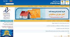 آشنایی با خدمات اینترنتی شرکت بیمه پارسیان