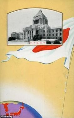 Completion of the Imperial Parliament Building, 1936. (Japan Archives)