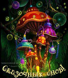 Сказочных снов! ( сказочный лес) - анимационные картинки и gif открытки