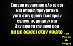 xx Popular Girl, Greek, Humor, Funny, Quotes, Qoutes, Humour, Greek Language, Funny Parenting